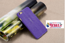 Фирменная роскошная эксклюзивная накладка  из натуральной рыбьей кожи СКАТА (с жемчужным блеском) фиолетовый для Samsung Galaxy S8 SM-G9500. Только в нашем магазине. Количество ограничено
