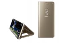 """Фирменный оригинальный 100% подлинный чехол с логотипом для Samsung Galaxy S8 SM-G9500  полупрозрачный с зеркальной поверхностью """"Clear View Cover"""" золотой"""