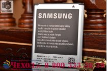Фирменная аккумуляторная батарея 1500mah EB425161LU на телефон  Samsung Galaxy Trend Plus GT-S7580 + гарантия