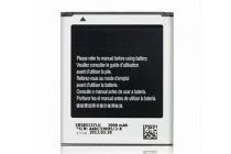 Фирменная аккумуляторная батарея 2000mah EB585157LU на телефон Samsung Galaxy Win GT-I8552 + гарантия
