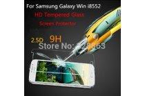 Фирменное защитное закалённое противоударное стекло премиум-класса из качественного японского материала с олеофобным покрытием для Samsung Galaxy Win GT-I8552