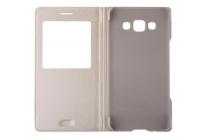 Фирменный оригинальный чехол-книжка из качественной импортной кожи с окном для входящих вызовов  для Samsung Galaxy A5 золотой
