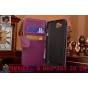 Фирменный чехол-книжка из качественной импортной кожи для Samsung Ativ S GT-i8750 фиолетовый..