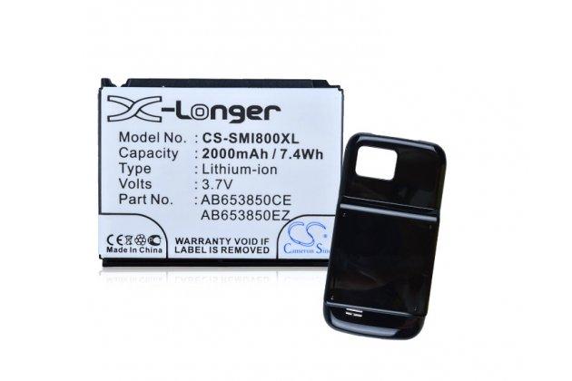 Усиленная батарея-аккумулятор большой повышенной ёмкости 3500mAh для телефона Samsung Omnia 2 GT-I8000 + задняя крышка в комплекте черная + гарантия