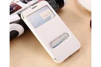 Фирменный оригинальный чехол-книжка для Samsung Galaxy Core 2 Duos SM-G355H/DS белый с окошком и свайпом для входящих вызовов водоотталкивающий