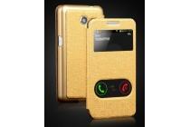 Фирменный чехол-книжка для Samsung Galaxy Core 2 G355h золотой с окошком для входящих вызовов и свайпом водоотталкивающий