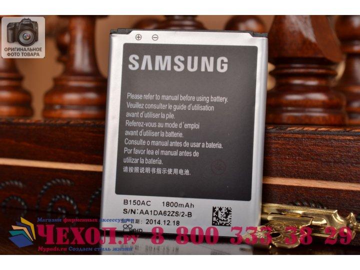 Фирменная аккумуляторная батарея 1800mah B150AE/B150AC на телефон Samsung Galaxy Core GT-I8260 / i8262 + гаран..