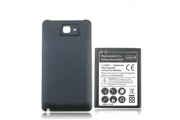 Усиленная батарея-аккумулятор большой повышенной ёмкости 5200mAh для телефона Samsung Galaxy Note 1 N7000/ LTE GT-N7005/ i9220 + задняя крышка в комплекте черная + гарантия