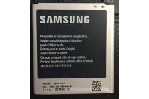 Фирменная аккумуляторная батарея 2600mah EB-F1A2GBU на телефон  Samsung Galaxy R GT-I9103 + гарантия