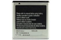 Фирменная аккумуляторная батарея 1650mAh EB575152LU на телефон  Samsung Galaxy S1 / S1 Plus GT-i9000/i9001/i9008 + гарантия