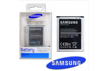 Фирменная аккумуляторная батарея 1800mah EB-185BE на телефон  Samsung Galaxy Star Advance SM-G350E + гарантия