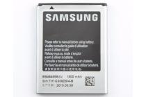 Фирменная аккумуляторная батарея 1500mah EB484659V на телефон Samsung Galaxy W GT-I8150 + гарантия
