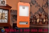 Фирменный чехол-книжка для Samsung Galaxy S5 SM-G900H/G900F оранжевый кожаный с окошком для входящих вызовов