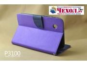 Чехол-обложка для Samsung Galaxy Tab 2 7.0 P3100/P3110 фиолетовыйс застежкой водоотталкивающий..