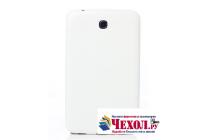 Фирменная ультра-тонкая полимерная из мягкого качественного силикона задняя панель-чехол-накладка для Samsung Galaxy Tab 3 7.0 SM-T210/T211 белая