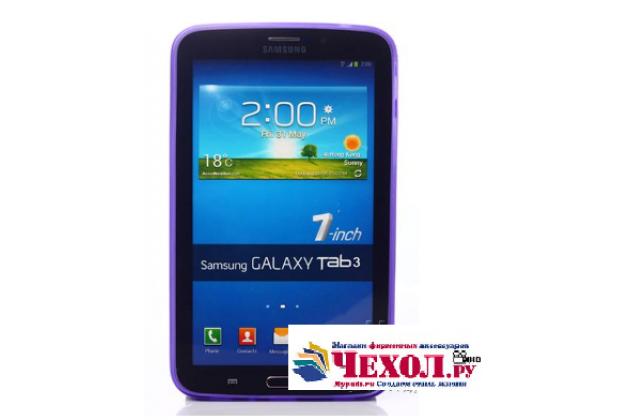 Фирменная ультра-тонкая полимерная из мягкого качественного силикона задняя панель-чехол-накладка для Samsung Galaxy Tab 3 7.0 SM-T210/T211 фиолетовая