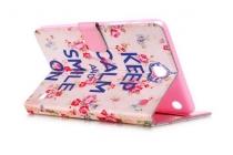 """Уникальный чехол-книжка для Samsung Galaxy Tab A 8.0 SM-T350/T351/T355 """"тематика Keep Calm"""" розовый"""