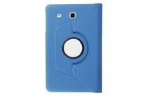 Чехол для планшета Samsung Galaxy Tab E 9.6 SM-T560N/T561N/T565N поворотный роторный оборотный голубой кожаный