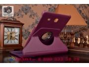 Чехол для планшета Samsung Galaxy Tab E 9.6 SM-T560N/T561N/T565N поворотный роторный оборотный фиолетовый кожа..