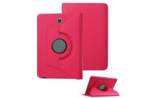Чехол для планшета Samsung Galaxy Tab S2 8.0 SM-T710/T715 поворотный роторный оборотный малиновый кожаный