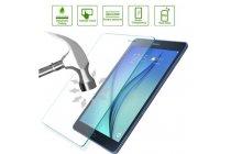 Фирменное защитное закалённое противоударное стекло премиум-класса из качественного японского материала с олеофобным покрытием для Samsung Galaxy Tab A 9.7 SM-T550/T555