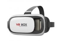 """Фирменный оригинальный Шлем Виртуальной Реальности/ 3D- очки/ VR- шлем VR BOX VR02 /2.0 3D VR Box Glasses 3D Video Headset для телефонов 4.5""""/ 5.0""""/5.5"""" дюймов"""