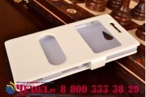 Фирменный оригинальный чехол-книжка для Sony Xperia M2 /M2 Dual Sim D2303/D2322 белый с окошком для входящих вызовов и свайпом