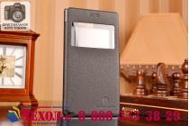 Фирменный оригинальный чехол-книжка для Sony Xperia M2 /M2 Dual Sim D2303/D2322 черный кожаный с окошком для входящих вызовов