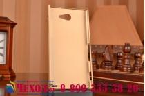 Фирменная задняя панель-крышка-накладка из тончайшего и прочного пластика для Sony Xperia M2 /M2 Dual Sim D2303/D2322 золотая