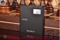 Фирменная аккумуляторная батарея 1700mAh на телефон Sony Xperia V (LT25i)  + гарантия