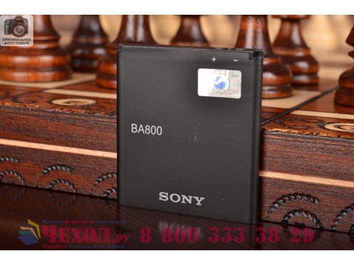 Фирменная аккумуляторная батарея BA800 1700mAh на телефон Sony Xperia V (LT25i)  + гарантия..