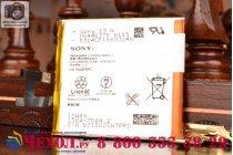 Фирменная аккумуляторная батарея 2330mAh на телефон Sony Xperia Z C6602/C6603 (L36h)/E3 + инструменты для вскрытия + гарантия