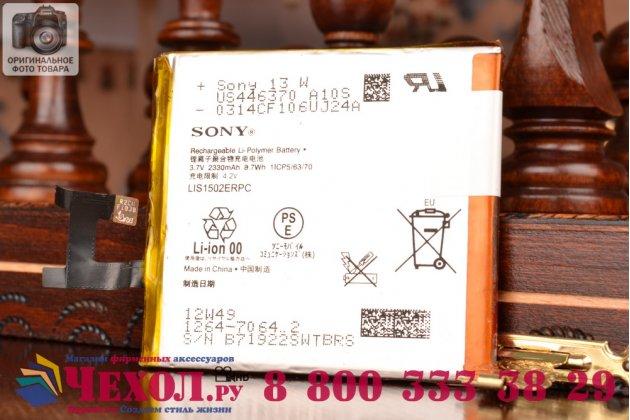 Фирменная аккумуляторная батарея LIS1502ERPC 2330mAh на телефон Sony Xperia Z C6602/C6603 (L36h)/E3 + инструменты для вскрытия + гарантия