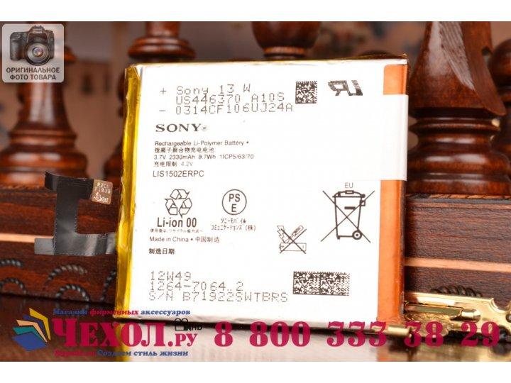 Фирменная аккумуляторная батарея LIS1502ERPC 2330mAh на телефон Sony Xperia Z C6602/C6603 (L36h)/E3 + инструме..