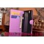 Фирменный чехол-книжка с подставкой для Sony Xperia Z C6602/C6603 фиолетовый..