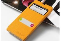 Фирменный чехол-книжка для Sony Xperia M2 /M2 Dual Sim D2303/D2322 оранжевый с окошком для входящих вызовов и свайпом водоотталкивающий