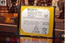 Фирменная аккумуляторная батарея 3000mAh LIS 1542ERPC на телефон Sony Xperia Z2 (D6503) + инструменты для вскрытия + гарантия