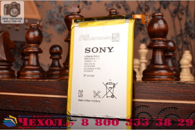 Фирменная аккумуляторная батарея 2300mAh LIS1501ERPC на телефон Sony Xperia ZL L35h (C6502/C6503) + гарантия