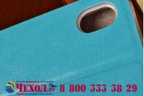 Фирменный чехол-книжка из качественной водоотталкивающей импортной кожи на жёсткой металлической основе для Sony Xperia M4 Aqua/Aqua Dual бирюзовый