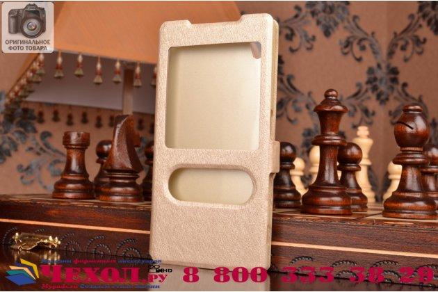 Фирменный чехол-книжка  с окошком для входящих вызовов и свайпом  для Sony Xperia Z5 / Z5 Dual Sim E6603/E6633 5.2 водоотталкивающий золотой