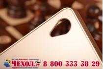Фирменная металлическая задняя панель-крышка-накладка из тончайшего облегченного авиационного алюминия для Sony Xperia Z3 D6603/ Z3 Dual D6633 золотая