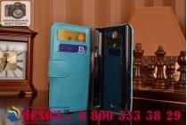 Фирменный чехол-книжка из качественной импортной кожи с подставкой застёжкой и визитницей для Сони Иксперия Зет Эр С5503 голубой