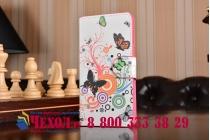"""Фирменный уникальный необычный чехол-книжка для Sony Xperia E3 D2203/ E3 Dual D2212 """"тематика Радужные бабочки"""""""