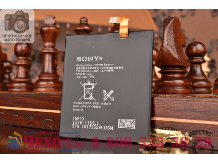 Фирменная аккумуляторная батарея LIS1546ERPC 2500mAh с инструментами для вскрытия на телефон Sony Xperia T3 D5..