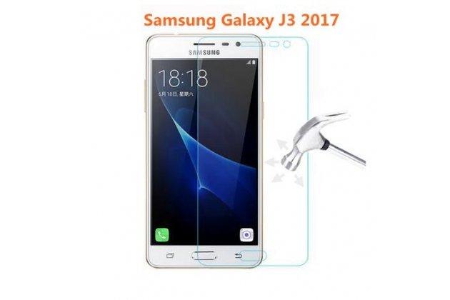 Фирменное защитное закалённое противоударное стекло премиум-класса из качественного японского материала с олеофобным покрытием для Samsung Galaxy J3 (2017) SM-J330F