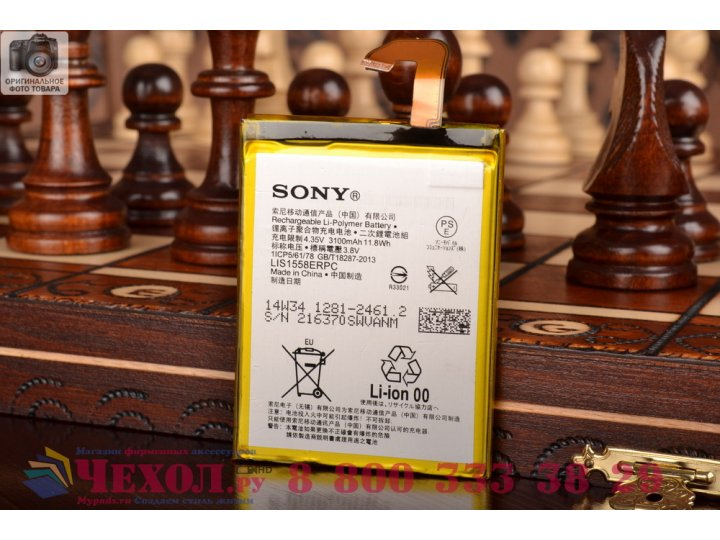 Фирменная аккумуляторная батарея 3100mAh LIS1558ERPC на телефон Sony Xperia Z3 D6603/ Z3 Dual D6633 + инструме..