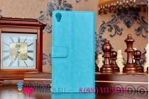 Фирменный чехол-книжка из качественной импортной кожи для Sony Xperia Z3 D6603/ Z3 Dual D6633 бирюзовый