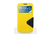 """Фирменный чехол-книжка для Sony Xperia Z5 compact E5803/E5823/ Z5 Compact Premium 4.6"""" желтый с окошком для входящих вызовов из импортной кожи"""