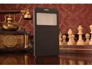 Фирменный чехол-книжка для Sony Xperia C4/ C4 Dual E5303 / E5333 черный с окошком для входящих вызовов..