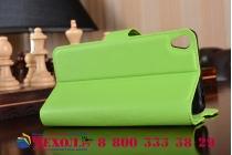 Фирменный чехол-книжка  из качественной импортной кожи с застёжкой и мультиподставкой для Sony Xperia E5 зеленый